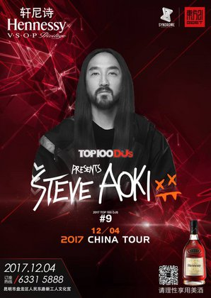 Steve Aoki @Club Syndrome - 昆明