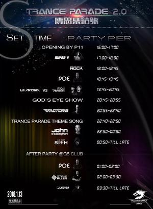 TranceParade音乐节 After Party @G5 - 广州