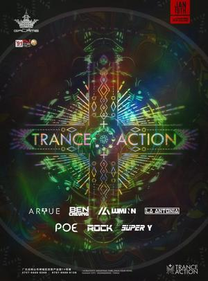 Trance Action @Club Galame - 佛山