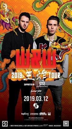 W&W @Club Showyes - 揭阳